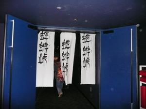 広島バルト・プレス試写_f0162980_22212896.jpg