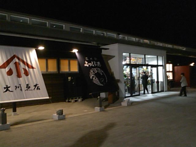 いわき初の道の駅「よつくら港」_e0068696_2125275.jpg