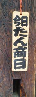 オモシロ写真三連発_f0144003_23122554.jpg