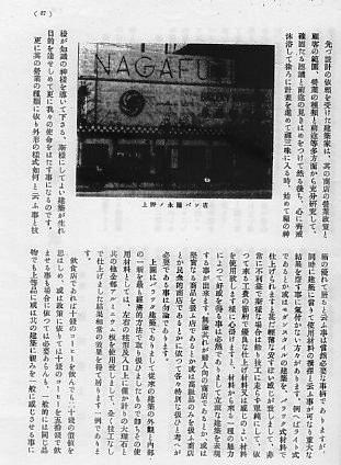 建築家・関根要太郎(1889~1959)、著作・論文・言論一覧_f0142606_1659880.jpg