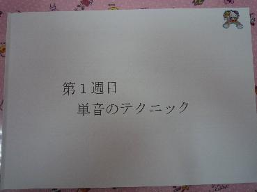 音符を読まなくても、ピアノで指をスムーズに動かせる為の本_f0163730_133102.jpg