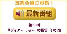 インターネットラジオ_c0193234_1251167.jpg