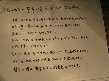 ら34/'09新『とんこつとん太』@常総_a0139242_1603154.jpg
