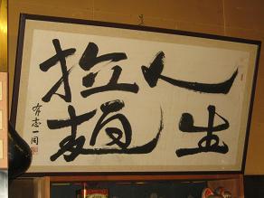 ら35/'09新『人生』@常総_a0139242_23443785.jpg