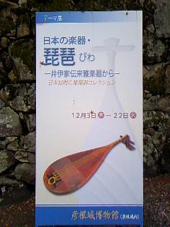 彦根に行ってきました。_c0122270_771670.jpg