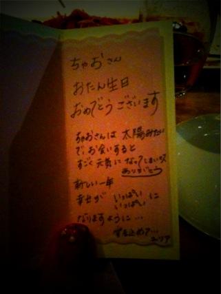 ユリ亜先生_e0158970_21164356.jpg