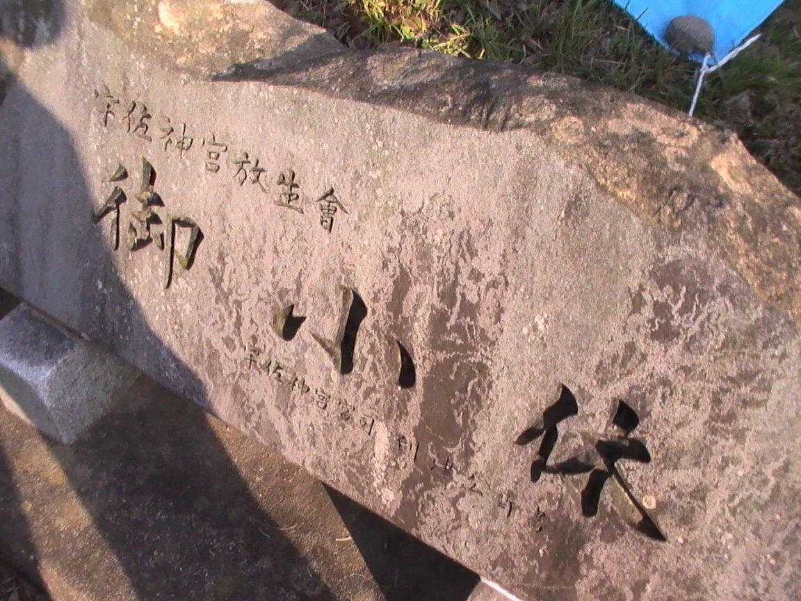 八幡巡礼 〜宇佐放生会 第一日〜_e0074793_11322078.jpg
