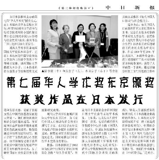 華人学術賞受賞作品『現代中国の人口移動とジェンダー』刊行記事 中日新報にも掲載_d0027795_11412380.jpg