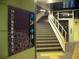 虎ノ門駅地下展示室 (虎ノ門 ② 「三十六見附」)_c0187004_19335434.jpg