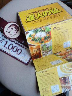 浜松カレーラリーで全店舗制覇すると_c0033210_10573711.jpg