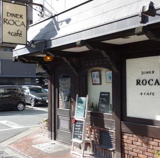 DINER ROCA+cafe 熊本市水前寺。_a0143140_19254113.jpg