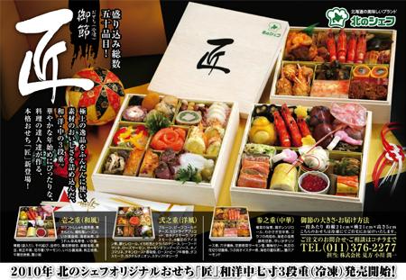 おせち商品ロゴ : 「匠」 株式会社北のシェフ様_c0141944_23425182.jpg