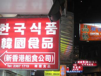 番外編 「ポルトガル料理&韓国料理」_b0060363_0355740.jpg
