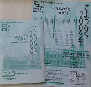 にほんのうた in 横浜 2009 ①_f0144003_12483857.jpg