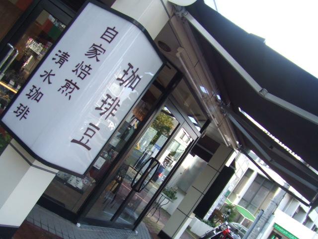 『 美容院&コーヒー屋さん 』 オリジナルせっけん_c0007919_841169.jpg