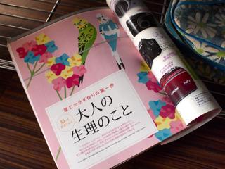 ★雑誌挿絵★CREA 2010.1月号_b0166144_16322692.jpg