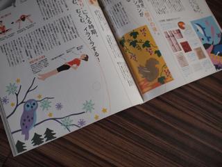 ★雑誌挿絵★CREA 2010.1月号_b0166144_1632375.jpg