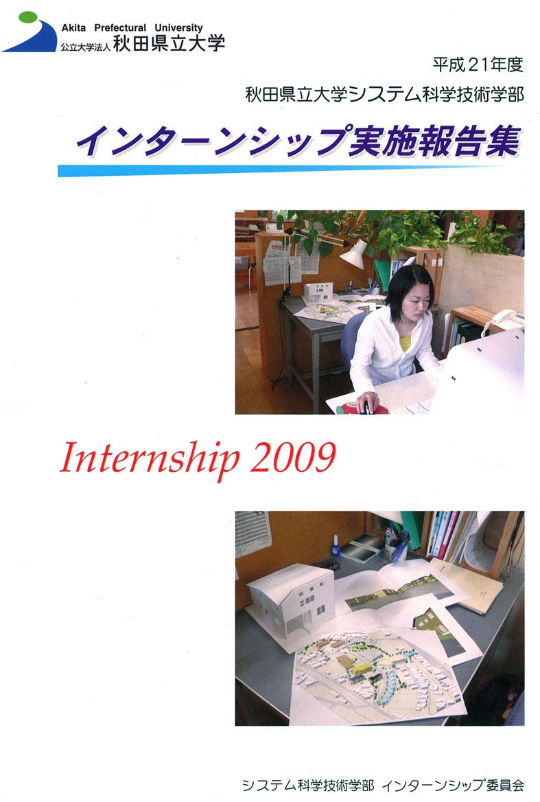 インターンシップ関連の冊子の表紙_e0054299_11564180.jpg