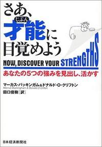 さあ、才能に目覚めよう  あなたの5つの強みを見出し、活かす_b0052811_1336599.jpg