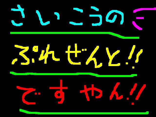 f0056935_1610545.jpg