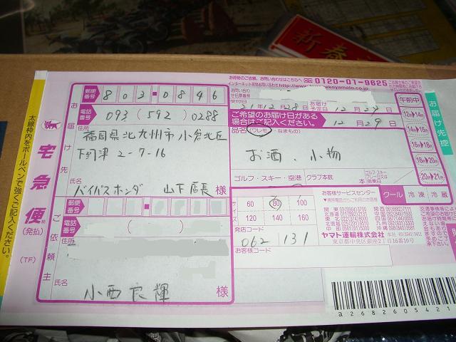 うれしい贈り物!ですやん!_f0056935_16323948.jpg