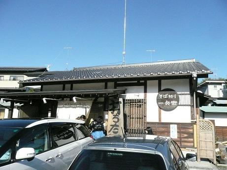 笠間で蕎麦を(2009年12月29日)_a0139239_11171253.jpg