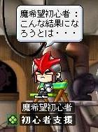 第133回メイプル島愛好会 ~遅刻×遅刻~_f0081046_5362062.jpg