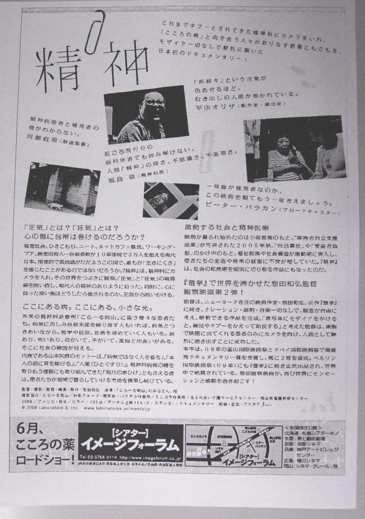 2010年1月9日 映画「精神」上映会_a0103650_12111757.jpg