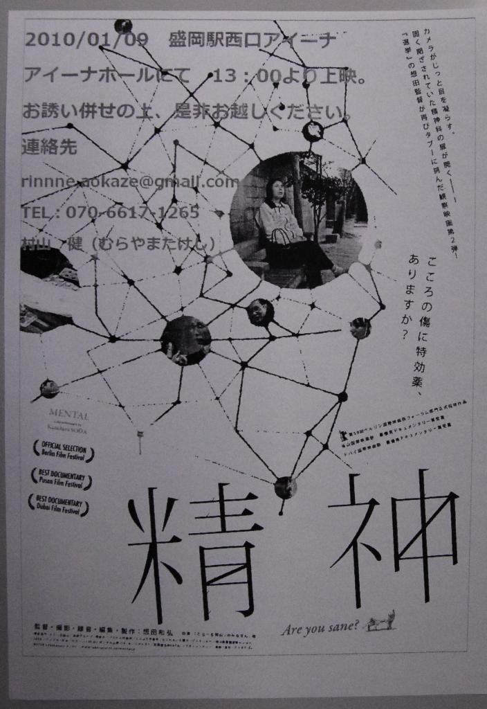 2010年1月9日 映画「精神」上映会_a0103650_1211626.jpg