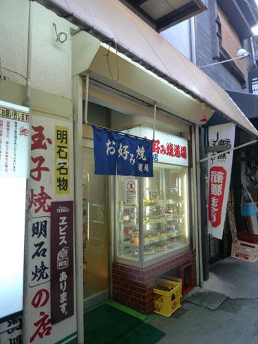 お好み焼き道場 @ 明石駅前 _e0024756_436130.jpg