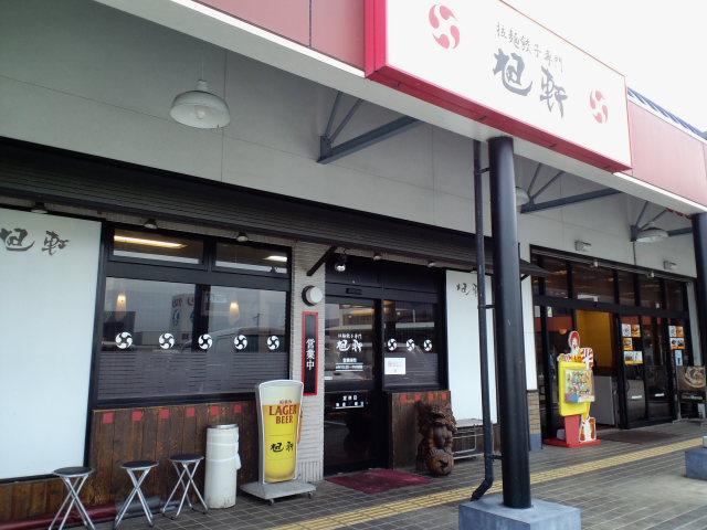 拉麺餃子専門 旭軒 高岡店_a0077663_1905584.jpg