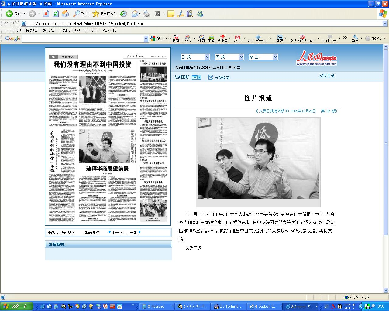 華人参政支援協会第一回研究会開催写真 人民日報(海外版)に掲載_d0027795_8531686.jpg