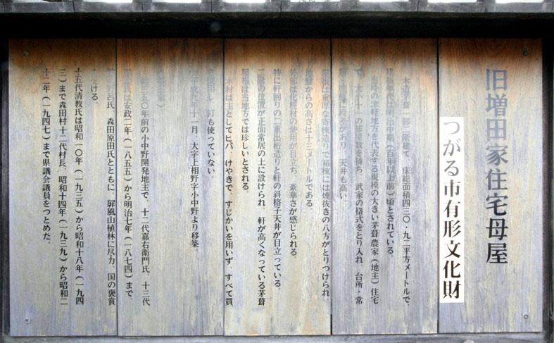 旧増田家住宅母屋_e0054299_16141855.jpg