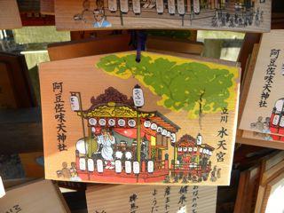 阿豆佐味天神社(あずさみてんじんじゃ)_f0144003_2085024.jpg