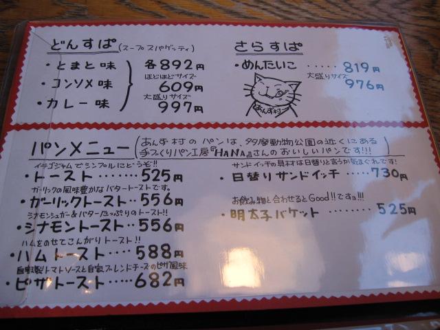 珈琲はうす あんず村の どんすぱ(コンソメ味)¥892@日野市高幡不動_b0042308_234626.jpg