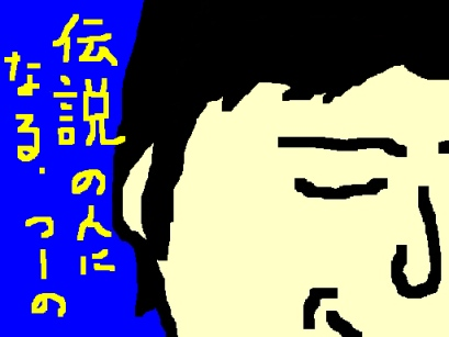e0027219_22232394.jpg