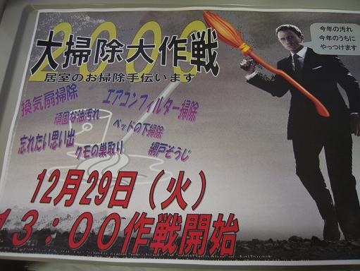 大掃除大作戦2009!!    の巻_e0164724_19304591.jpg
