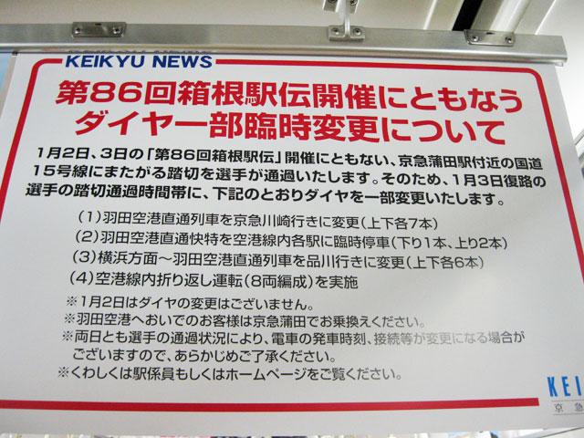 京急線のダイヤ一部臨時変更_a0016730_10463519.jpg