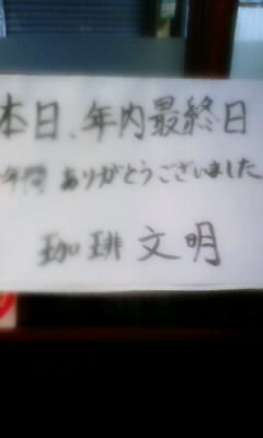 落つ、いやオツ、最終日記いきま~す_e0120837_23361412.jpg