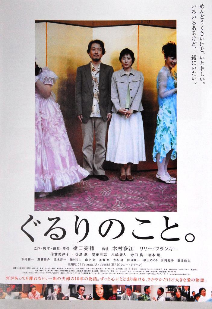 映画「ぐるりのこと。」上映会_a0103650_12201658.jpg