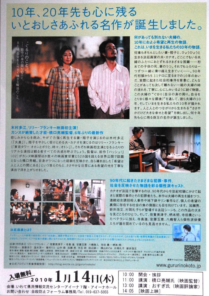 映画「ぐるりのこと。」上映会_a0103650_12202418.jpg