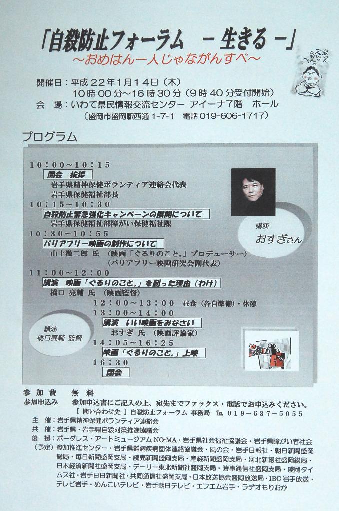 映画「ぐるりのこと。」上映会_a0103650_12203234.jpg