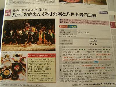 八戸イタコ・JRジパング世代の雑誌に紹介_b0183351_9452420.jpg