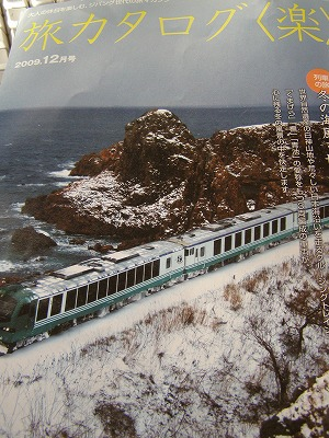 八戸イタコ・JRジパング世代の雑誌に紹介_b0183351_9454089.jpg