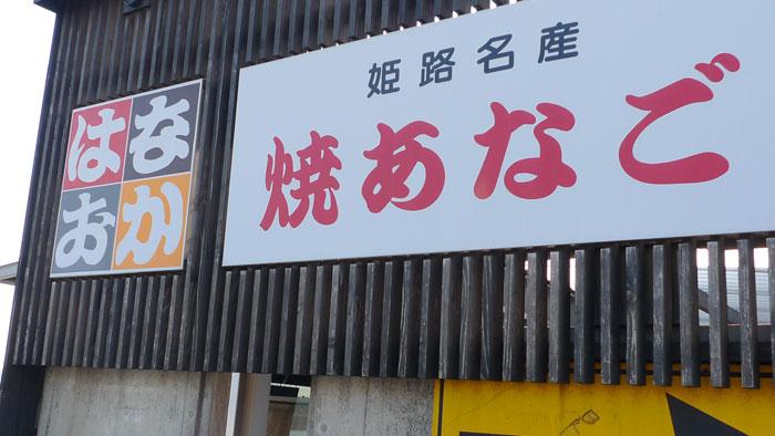 家めし : 焼き穴子 はなおか @ 姫路港近く_e0024756_6383829.jpg