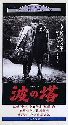 波の塔 (1960) ☆☆ :  西澤 晋 の 映画日記
