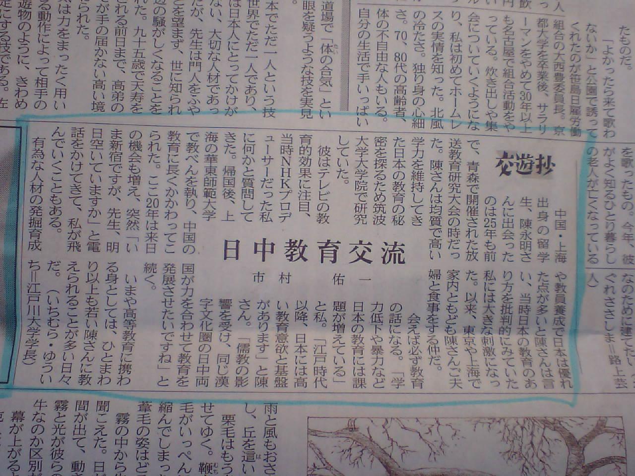 《我的日本観--上海知名学者教授自述》編著者陳永明教授 日経新聞に_d0027795_15295637.jpg
