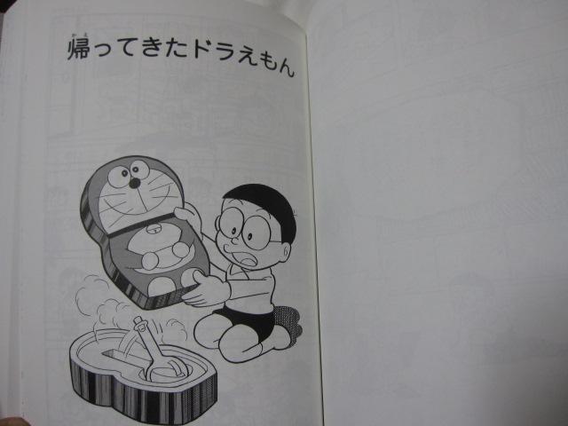 藤子・F・不二雄大全集第6回配本 ドラえもん第4巻_b0042308_12112032.jpg
