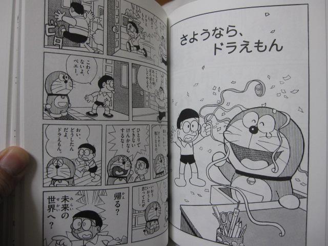 藤子・F・不二雄大全集第6回配本 ドラえもん第4巻_b0042308_127541.jpg