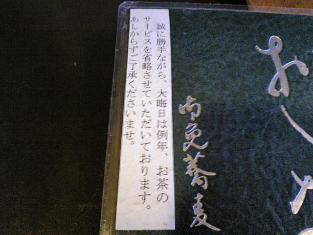 2009年 年越しそば 本むら庵 荻窪本店 年越しそば_a0016730_14232080.jpg